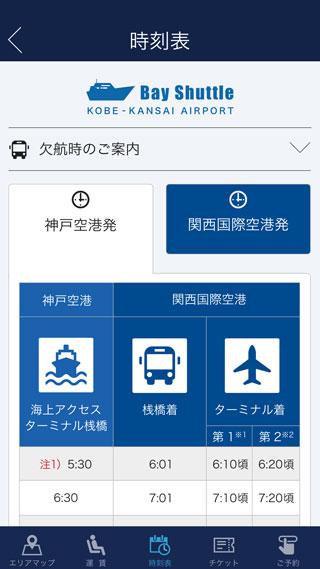 神戸-関空ベイ・シャトル アプリ画面イメージ