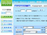 ポイントカード管理画面イメージ